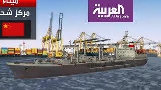 الصين تخطط لغزو العالم تجاريا من ميناء في باكستان.. فيديو