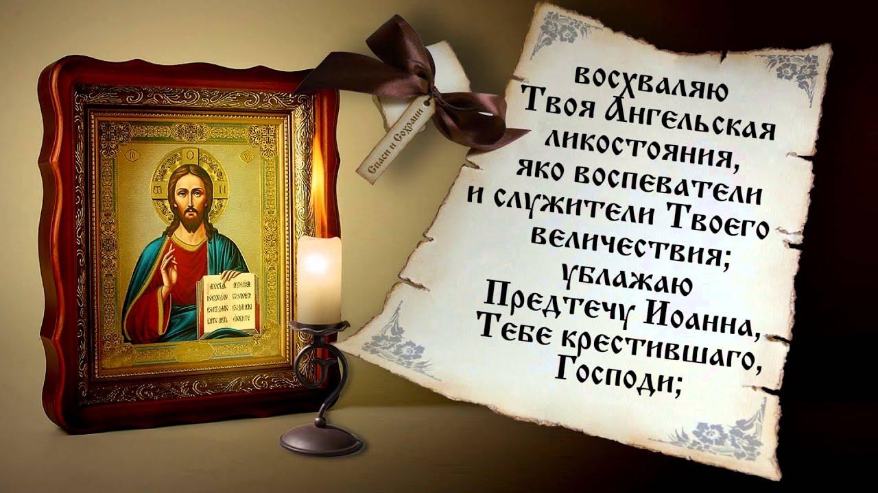 Молитва иисусу христу о помощи в работе