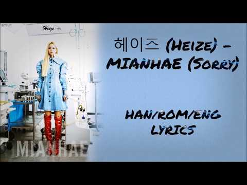 헤이즈 (Heize) – Mianhae/ 미안해 (Sorry) HAN/ROM/ENG LYRICS