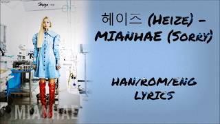 헤이즈 (Heize) – Mianhae/ 미안해 (Sorry) HAN/ROM/ENG LYRICS
