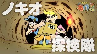 あはれ!名作くん 第61話「ノキオ探検隊」 thumbnail