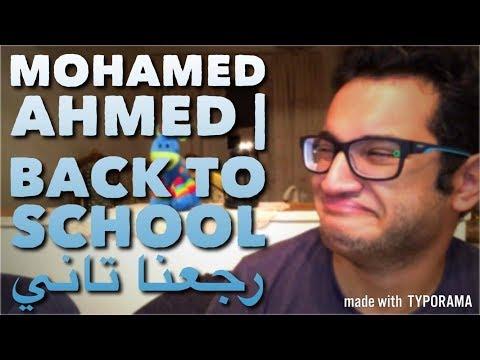 Mohamed Ahmed | back to school رجعنا تاني