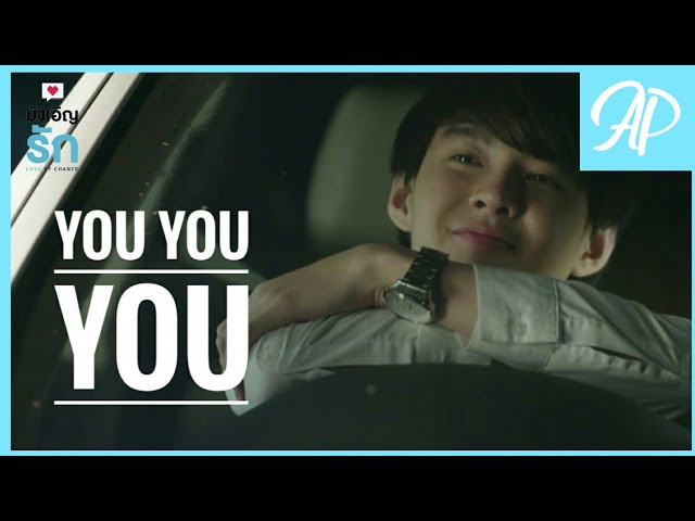 [Unofficial] OPV ?? ?? ?? (You You You) [Ae × Pete] ?????? lovebychance ?????????? | cover mv |