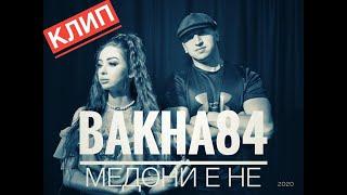 Баха84 - Медони ё не (Клипхои Точики 2020)
