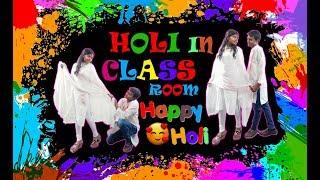 HOLI IN CLASS ROOM (HAPPY HOLI)