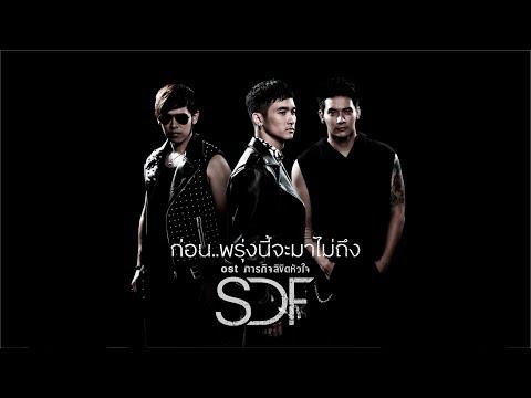ก่อน..พรุ่งนี้จะมาไม่ถึง (OST ภารกิจลิขิตหัวใจ) - S.D.F【OFFICIAL MV】