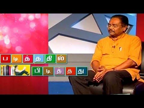 Padithathil Pidithathu - Tamil  Writer Vannadasan | 11 Oct  2017