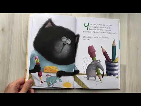 Котенок Шмяк и мышки- братишки! Обзор детских книг