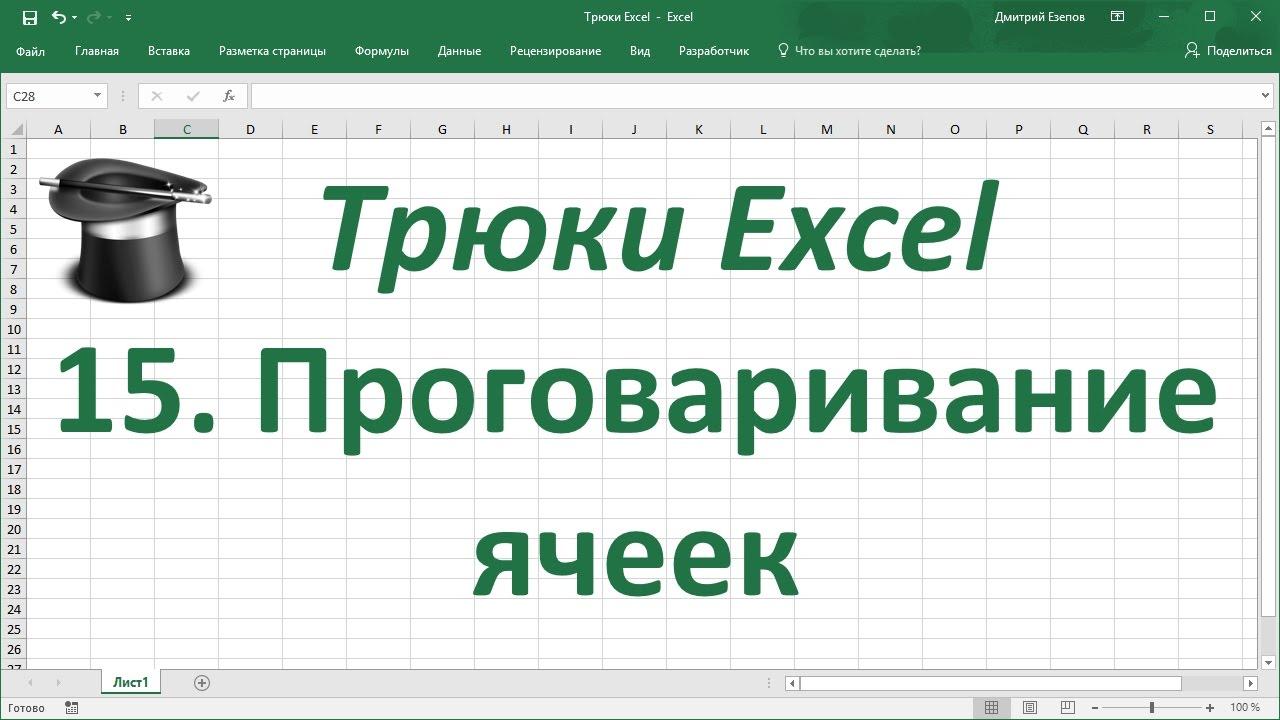 Трюк Excel 15. Розыгрыш с проговариванием ячеек