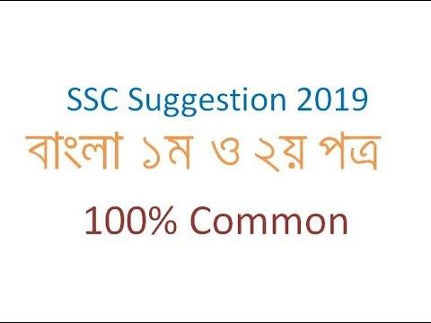 SSC Bangla 1st & 2nd Paper Suggestion 2019 || এসএসসি বাংলা ১ম ও ২য় পত্র সাজেশন ২০১৯
