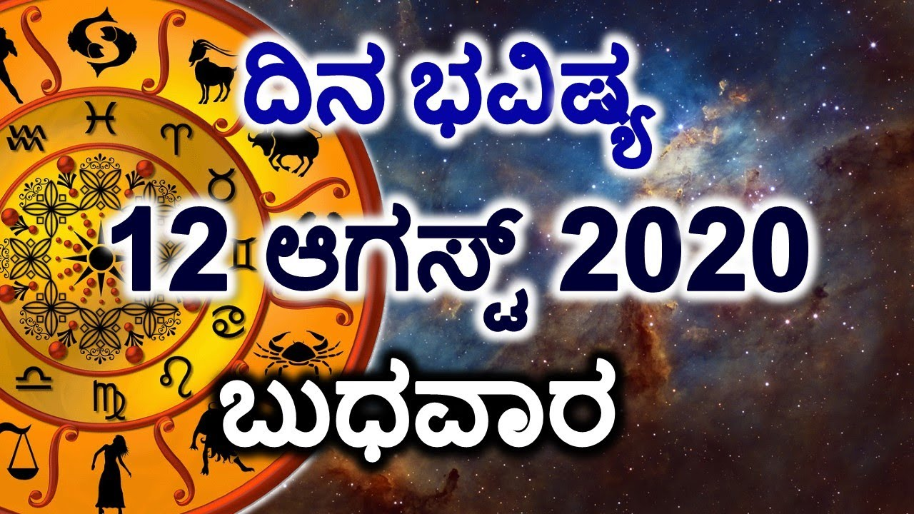 Dina Bhavishya | 12 August 2020 | Daily Horoscope | Rashi Bhavishya | Today Astrology in Kannada