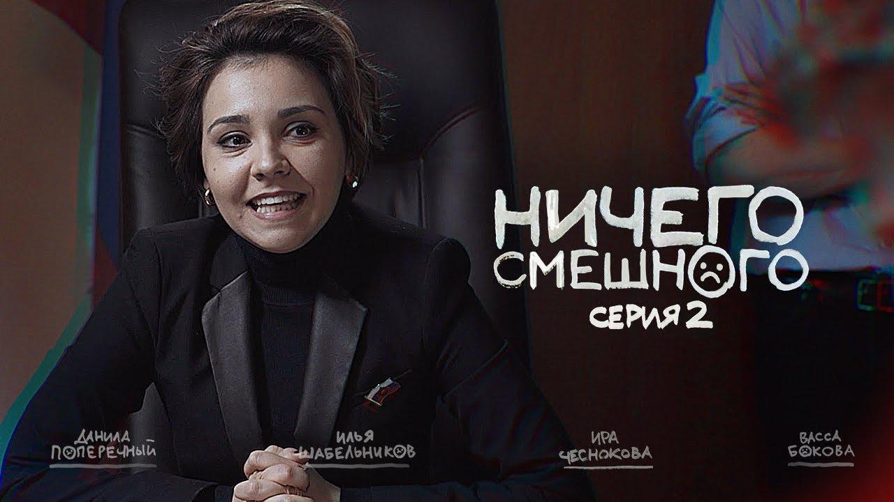 """""""НИЧЕГО СМЕШНОГО"""": 2 серия."""