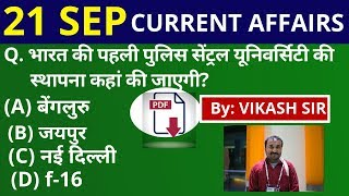 current affairs 21 September 2019 | Daily current affairs| UPSSSC, RRB, SSC, BANK, RAILWAY