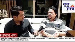 GST, Diesel Price, Toll Charges & Third-party insurance hai Main Problem Said Anil Garg
