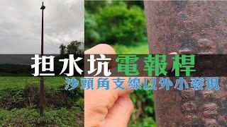 Publication Date: 2020-09-08 | Video Title: 担水坑電報桿 No.5.5、5.8、5.9(1899年)—