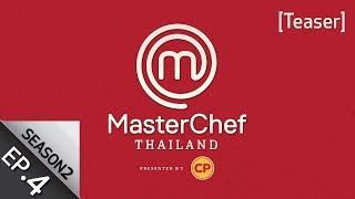 [Teaser EP.4] มาสเตอร์เชฟไทยแลนด์กับการแข่งขันที่ไม่เหมือนเดิม