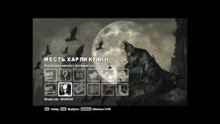 видео Как сохранятся в Batman arkham city! очень просто)))