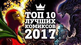 Топ 10 лучших комиксов 2017 года