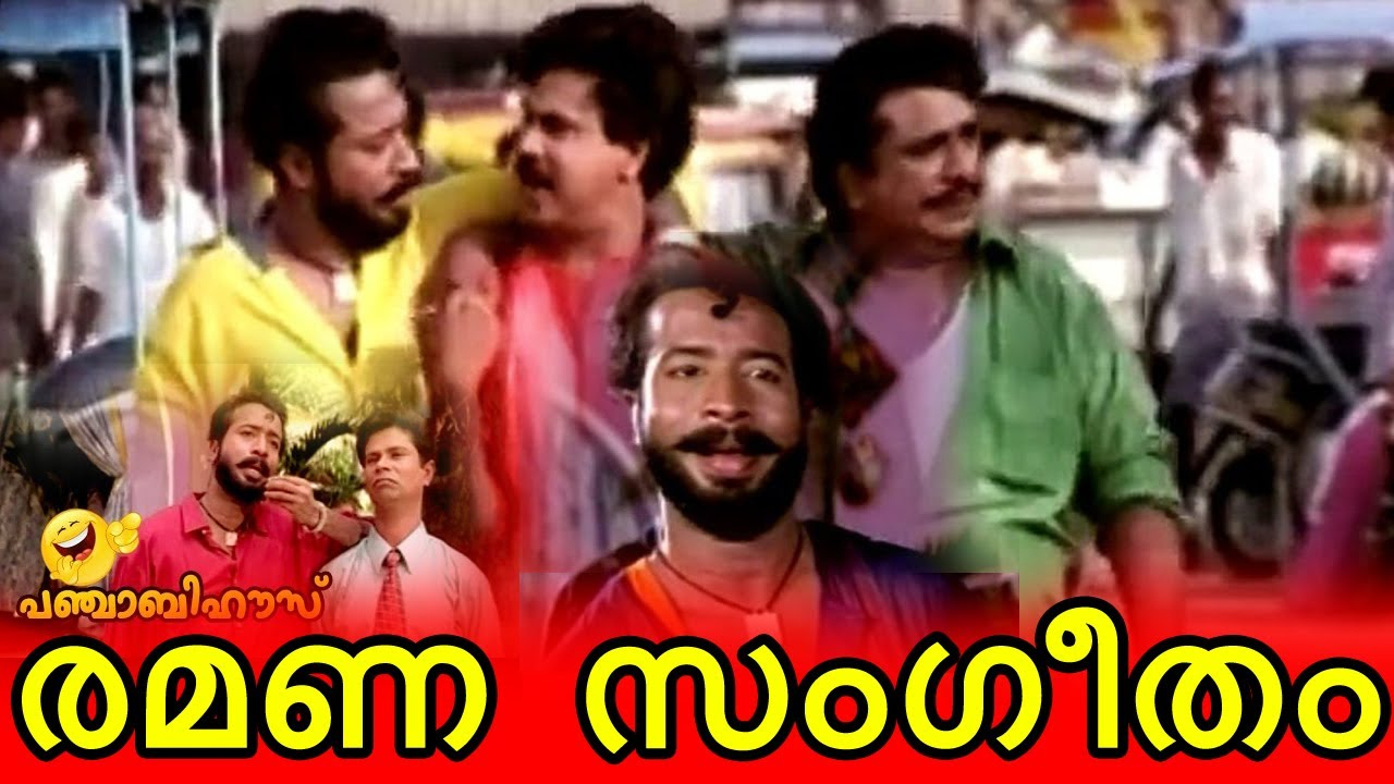 Funny malayalam songs