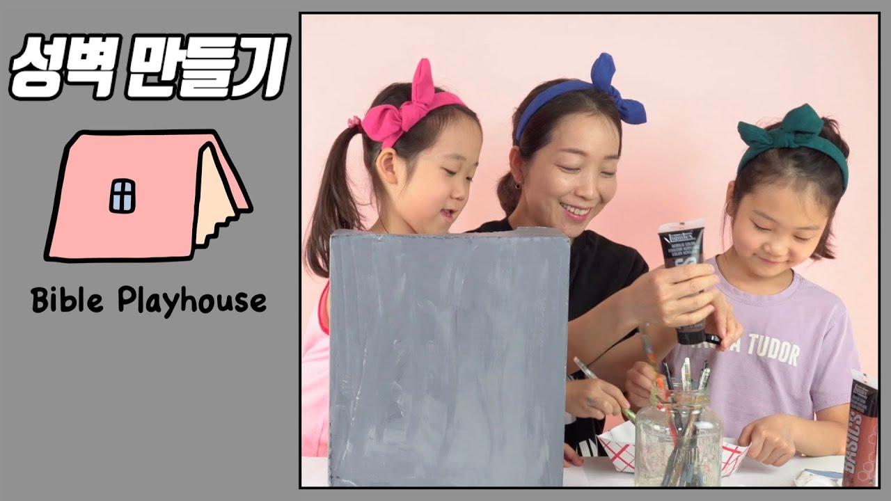 [Bible Playhouse #1] 성벽 만들기_DIY_홈스쿨