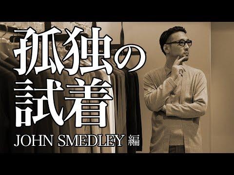 【孤独の試着☆ジョン スメドレー編】みゆき通りで俺と俺が闘う