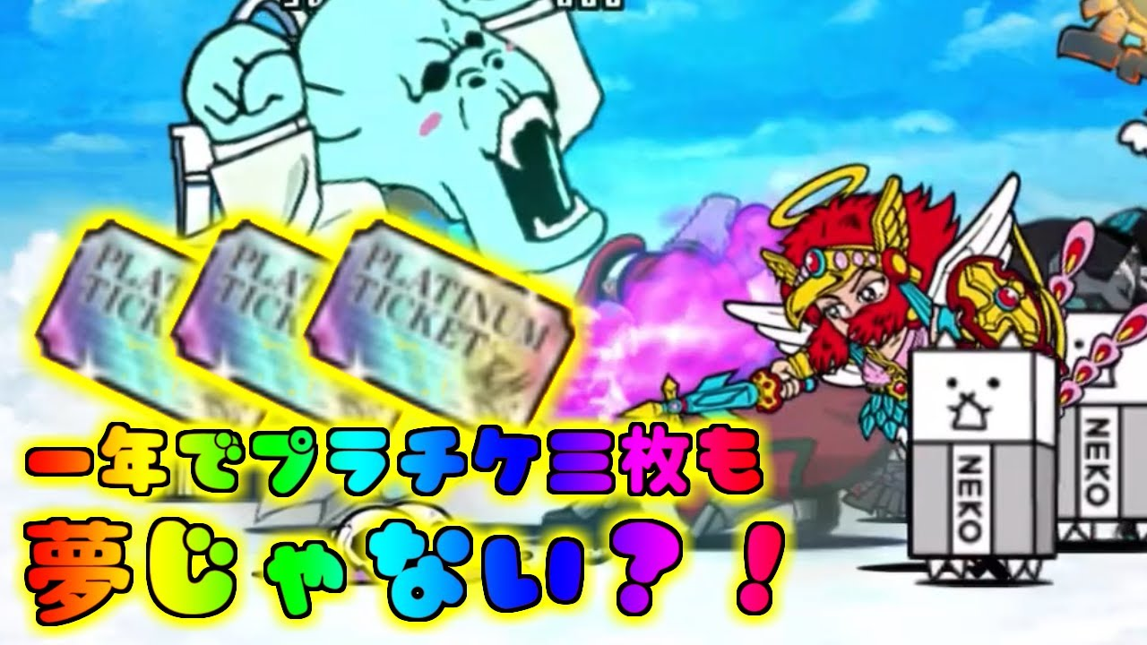 【にゃんこ大戦争】ベガが最適解か!?プラチケのかけらがまた手に入る 続・6月強襲を攻略!