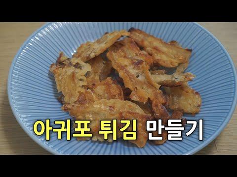 술안주로 좋은 아귀포 튀김 만드는법, 간단 조미 아귀포 요리