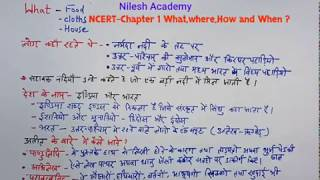 NCERT (history )-class-6 chapter-1 What,where,How and When & solution Upsc bpsc,mppsc uppsc in hindi