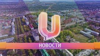 UTV.Новости Нефтекамска. 30.03.2018