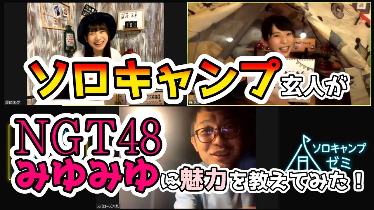 ソロキャンプ玄人がNGT48藤崎未夢に魅力を教えてみた!【好きにガチゼミ】