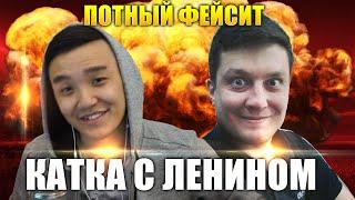 ЕЩЕ ОДНА ПОТНАЯ КАТКА НА ФЕЙСИТЕ С ЛЕНИНОМ