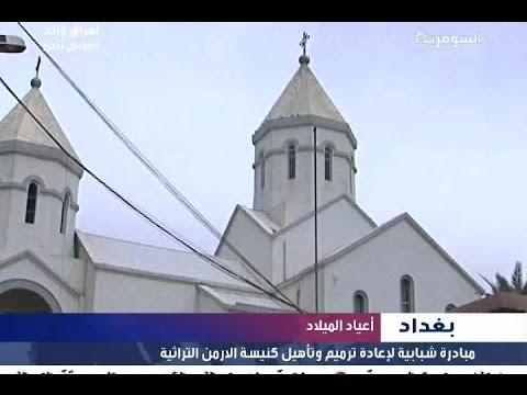 بالفيديو الانامل الشبابية ترمم كنيسة الارمن في بغداد