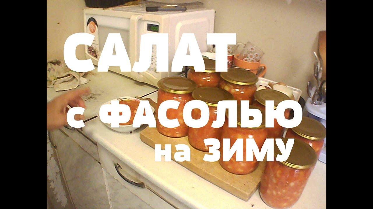ЗАКУСКА // САЛАТ с ФАСОЛЬЮ  на ЗИМУ // Фасоль с овощами