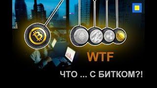 WTF Что твориться с битком! Крупные игроки и новости биткоин