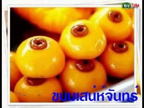 ขนมไทยไร้เทียมทาน