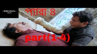 Pera 4 Bangla natok Part (1-4) | Eid Bangla Funny Natok | Ft. Mosharrof Karim, Faruk Ahmed.