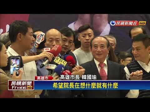 首度鬆口!王金平回應選總統「4年就好」-民視新聞