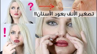 تصغير الأنف بعود الأسنان !!  Make your nose smaller using a Toothpick!!