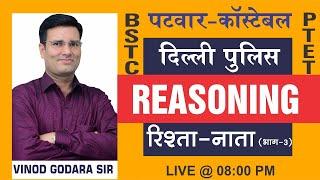 Blood Relation Part-3 || रक्त संबंध || Reasoning || For All Exams || By-Vinod Godara Sir