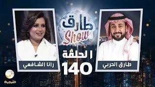 برنامج طارق شو الحلقة 140 - ضيف الحلقة رانا الشافعي