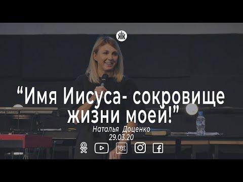 """Наталья Доценко """"Имя Иисуса - сокровище жизни моей!"""""""