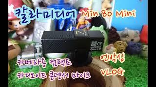 칼라미디어 MinBo Mini 카메라용 컴팩트 카디오이…