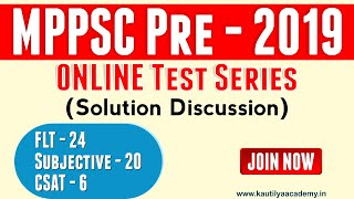MPPSC Pre 2019 Test Series | Part 1| MOCK TEST SERIES | MP GK | gs | MCQ | Practice set