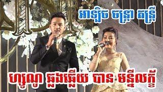 Download ឆ្លើយឆ្លងពិសេសបីបទជាប់គ្នា អាឡិច ចន្ត្រា តន្ត្រី   អកកេះ អកកាដង់   រង្គសាល   Rangkasal Song 2019 Mp3 and Videos