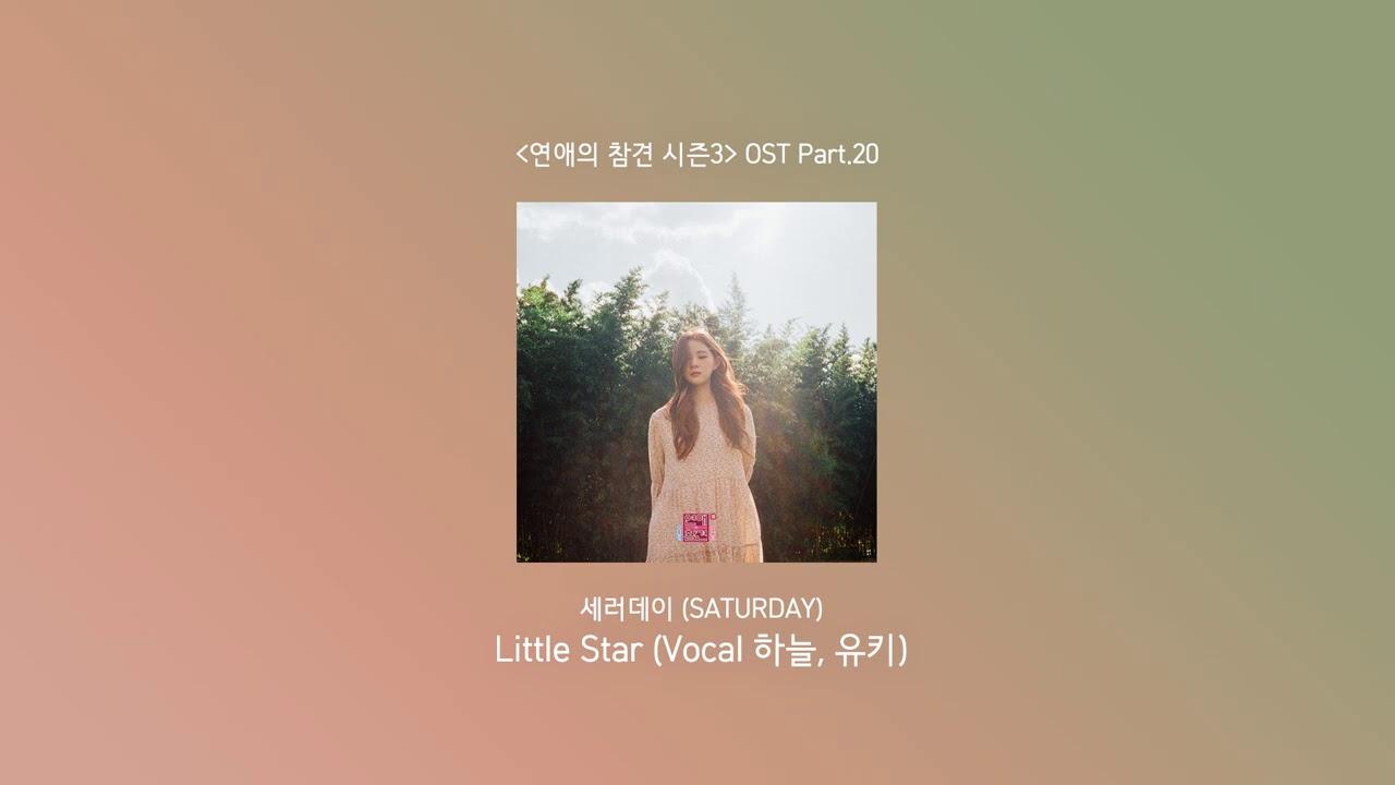 세러데이 (SATURDAY) - Little Star (Vocal 하늘, 유키) (연애의 참견3 OST Part.20)