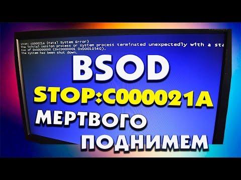 BSOD STOP:C000021A FATAL SYSTEM ERROR Windows 7 не загружается