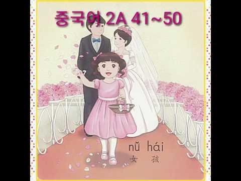 구몬 중국어 2A 41~50