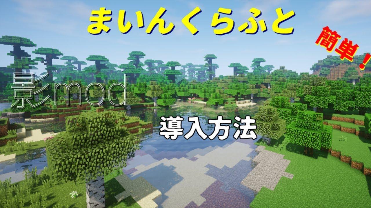 スイッチ版マイクラ mod