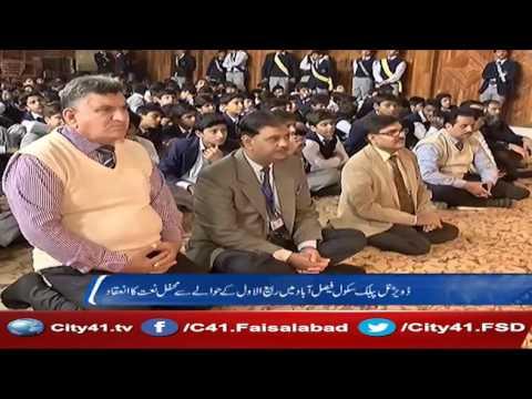 Milad organised in DPS School Faisalabad