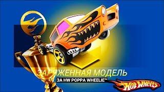 ВЫПАЛА ЧУДНАЯ ТАЧКА МАШИНКИ ХОТ ВИЛС #94 ВИДЕО про МАШИНКИ мульт игра для детей ГОНКИ HOT WHEELS CAR